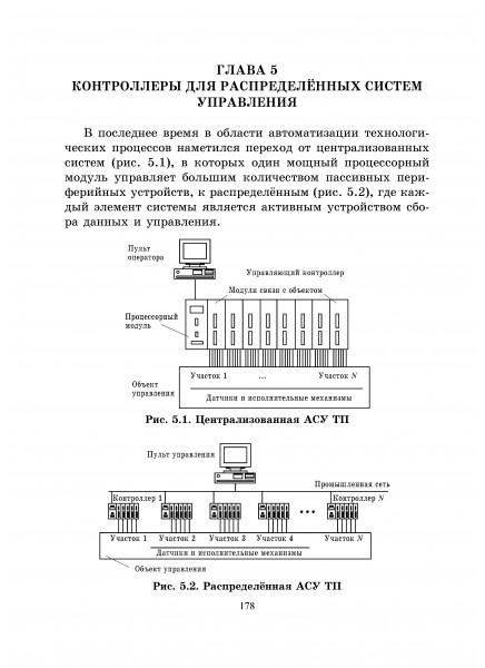 Технические средства автоматизации. Программно-технические комплексы и контроллеры