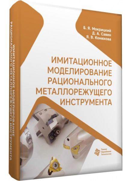 Имитационное моделирование рационального металлорежущего инструмента