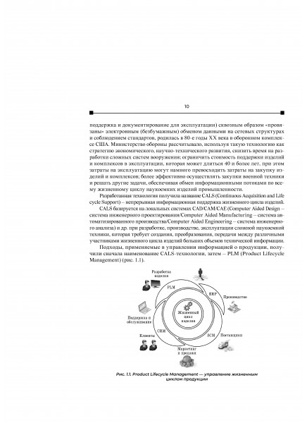 Обеспечение контракта жизненного цикла изделий военного назначения