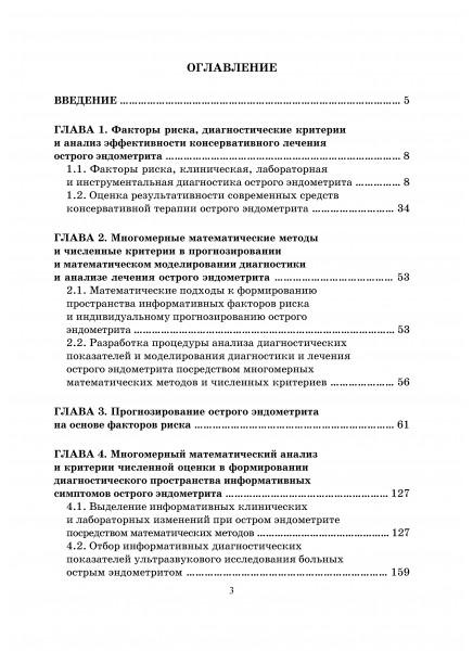 Математическое прогнозирование развития и моделирование диагностики острого эндометрита