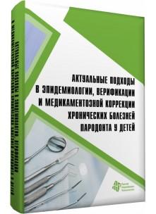 Актуальные подходы в эпидемиологии, верификации и медикаментозной коррекции хронических болезней пародонта у детей