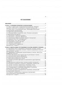 Сопротивление материалов с примерами расчётов