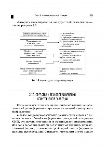Организационно-правовые основы защиты информации