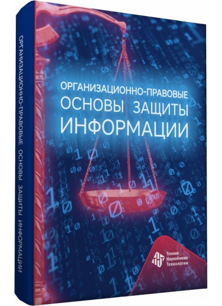 Организационно-правовые основы защиты информац