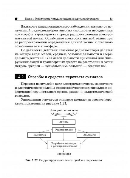 Технические системы защиты информации