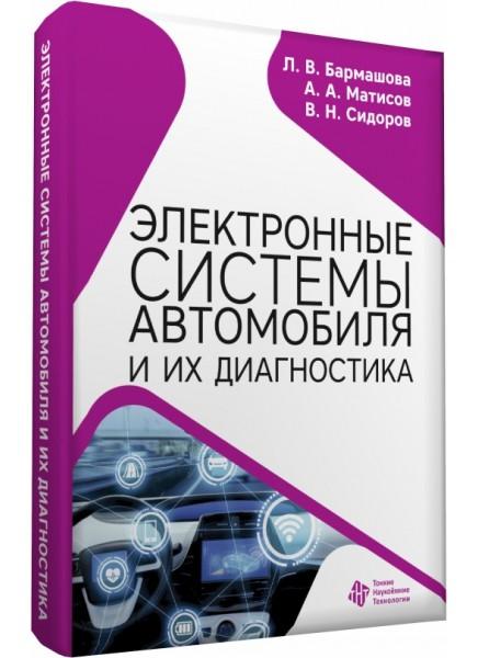 Электронные системы автомобиля и их диагностика