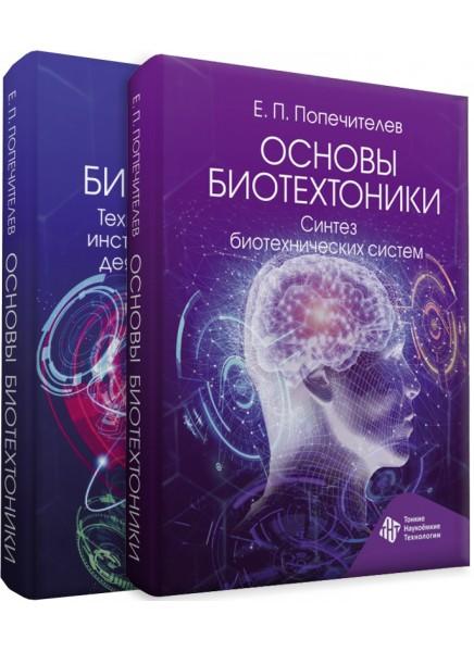 Основы биотехтоники. Технические системы — инструмент  практической деятельности человека