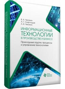 Информационные технологии в производстве и бизнесе. Прикладные задачи, процессы и управление технологиями
