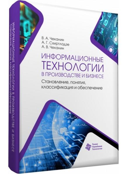 Информационные технологии в производстве и бизнесе. Становление, понятия, классификация и обеспечение