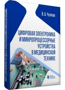 Цифровая электроника и микропроцессорные устройства в медицинской технике