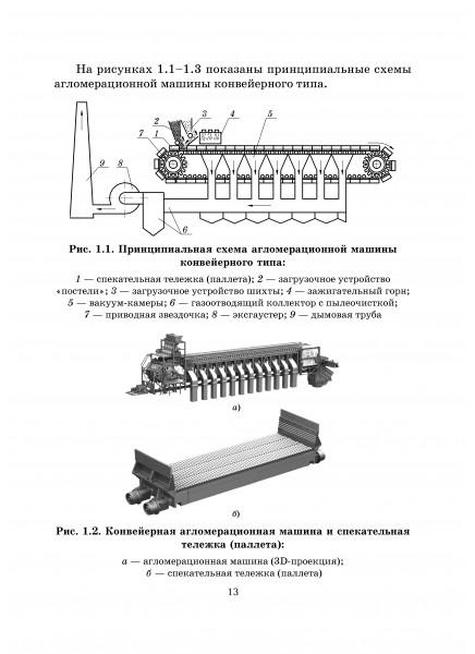 Производство стали на основе железа прямого восстановления