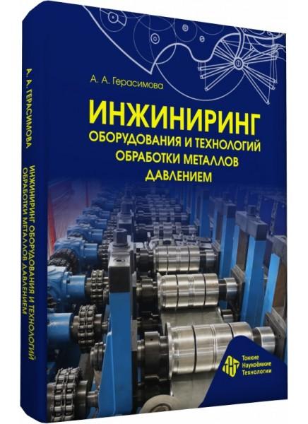 Инжиниринг оборудования и технологий обработки металлов давлением