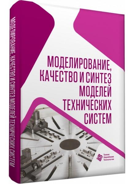 Моделирование, качество и синтез моделей технических систем