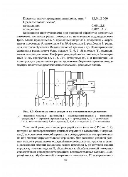 Восстановление формы и размеров деталей машин (серия: Упрочняюще-отделочные технологии восстановления деталей машин)