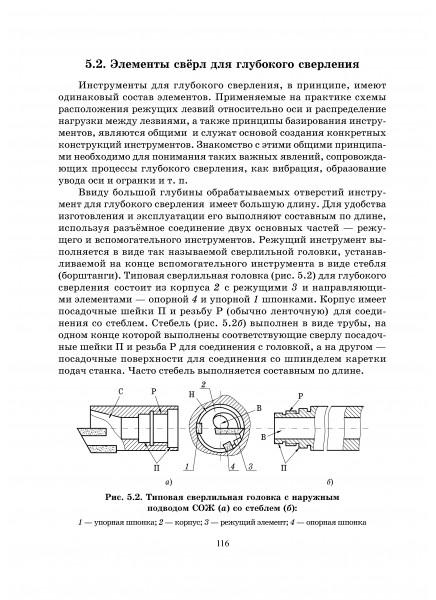Технологические процессы получения глубоких отверстий в деталях общего и специального машиностроения. Технологии сверления глубоких отверстий