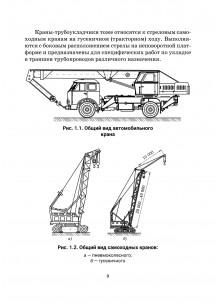 Мобильные краны для дорожного и аэродромного  строительства