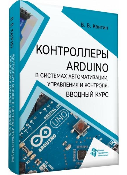 Контроллеры Arduino в системах автоматизации, управления и контроля. Вводный курс