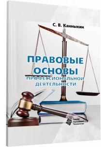 Правовые основы профессиональной деятельности