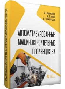 Автоматизированные машиностроительные производства
