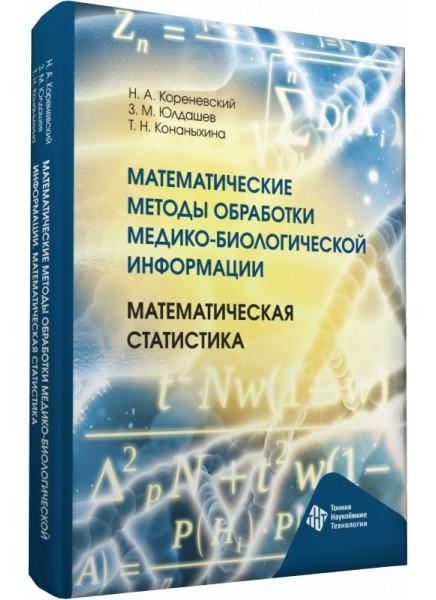 Математические методы обработки медико-биологической информации. Математическая статистика
