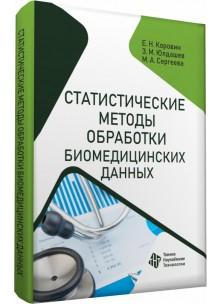 Статистические методы обработки биомедицинских данных