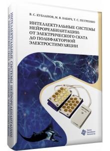 Интеллектуальные системы нейрореабилитации: от электрического ската до полифакторной электростимуляции