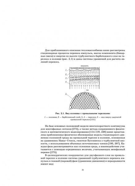 Математические модели иметоды расчетов тепломассообменных исепарационных процессов вдвухфазных средах