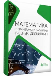 Математика с примерами и задачами учебных дисциплин