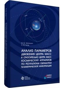 Анализ параметров движения центра масс и относительно центра масс космических аппаратов по результатам обработки телеметрической информации