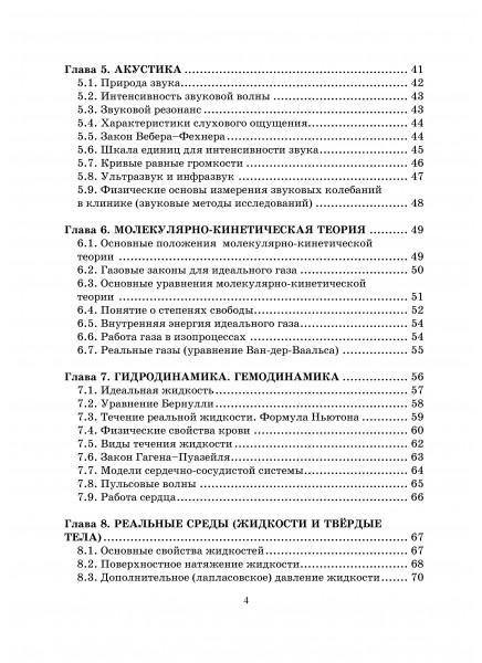 Основы физики и биофизики