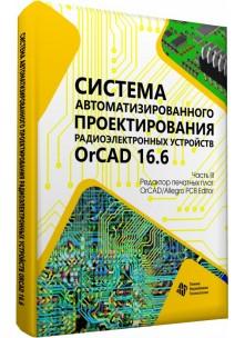 Система автоматизированного проектирования радиоэлектронных устройств OrCAD16.6. Часть 3. Редактор печатных плат OrCAD / Allegro PCB Editor