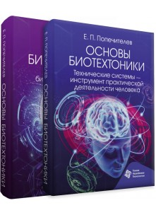 Основы биотехтоники. Синтез биотехнических систем