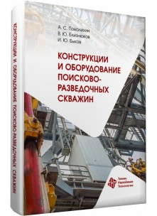 Конструкции и оборудование поисково-разведочных скважин