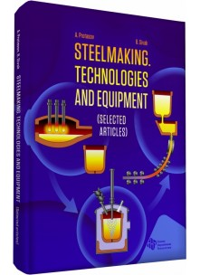Steelmaking. Technologies and equipment (selected articles)