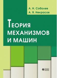 Теория механизмов и машин