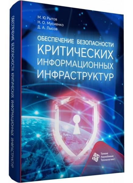 Обеспечение безопасности критических информационных инфраструктур