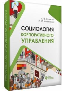 Социология корпоративного управления