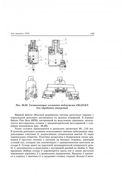 Технологическая оснастка машиностроительных производств. Том 11