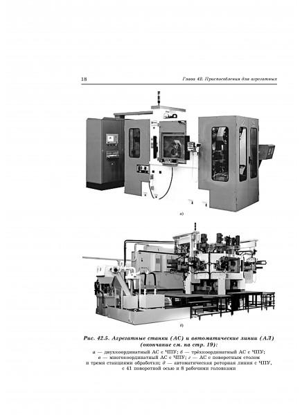 Технологическая оснастка машиностроительных производств, Том 10