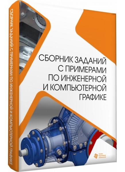 Сборник заданий с примерами по инженерной и компьютерной графике