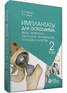 Имплантаты для остеосинтеза: виды, материалы, технологии производства, показатели качества. Том 2