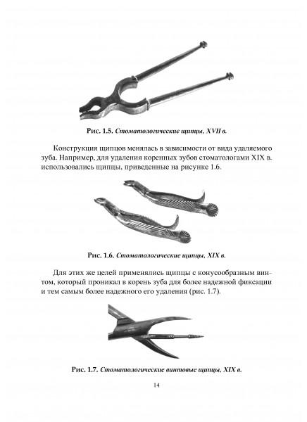 Современные инструменты для стоматологии