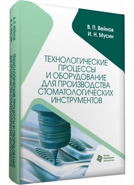 Технологические процессы и оборудование для производства стоматологических инструментов