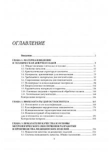 Имплантаты для остеосинтеза: виды, материалы, технологии производства, показатели качества. Том 1