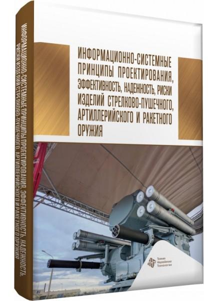 Информационно-системные принципы проектирования, эффективность, надежность, риски изделий стрелково-пушечного, артиллерийского и ракетного оружия