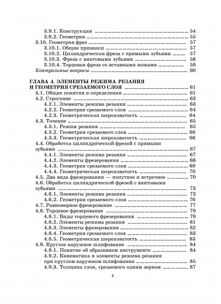 Процессы и операции формообразования