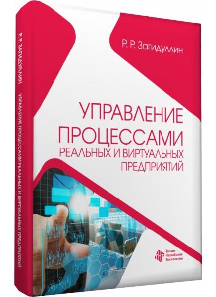 Управление процессами реальных и виртуальных предприятий