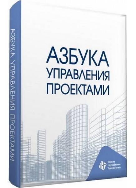 Азбука управления проектами