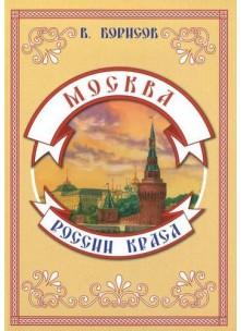 Москва - России краса