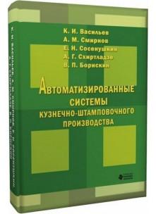 Автоматизированные системы кузнечно-штамповочного производства